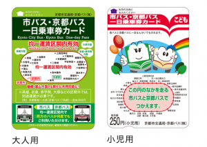 出典 : 京都市交通局http://www.city.kyoto.lg.jp/kotsu/page/0000028337.html