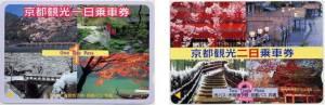 出典:京都市交通局http://www.city.kyoto.lg.jp/kotsu/page/0000028378.html