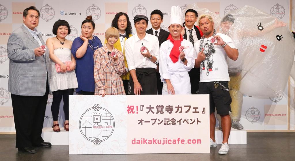 出典 : http://daikakujicafe.com/special/sp0701