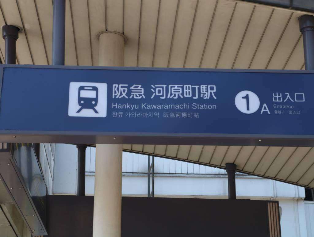 阪急河原町駅出入り口