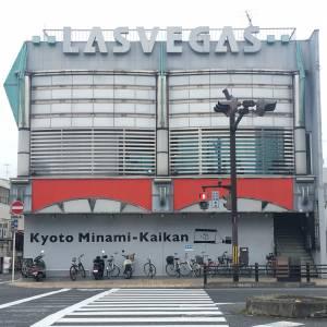 京都みなみ会館外観